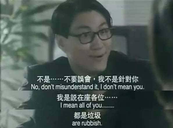 中消协:我不是针对你,而是在坐的大部分都是智障