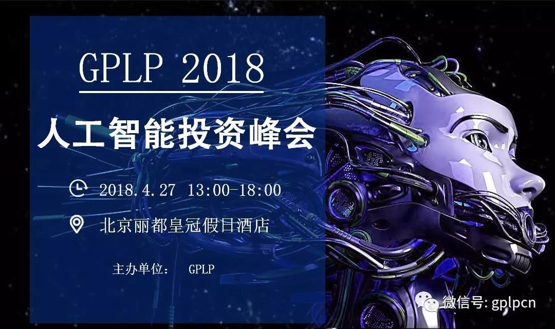 2018年GPLP人工智能投资峰会
