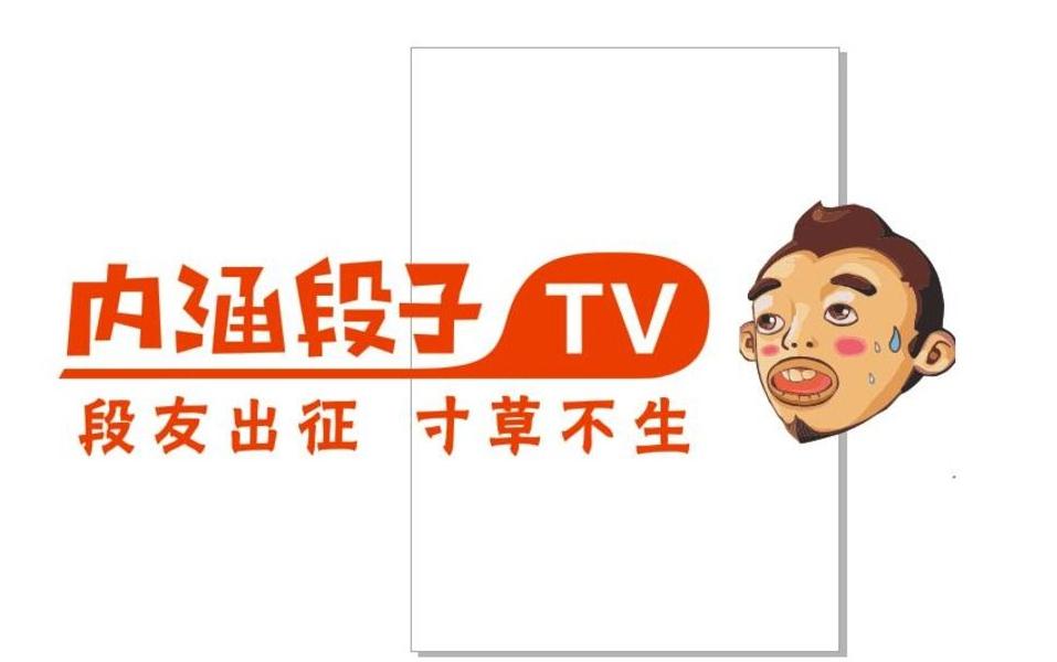 [titlepic]广电总局:责令今日头条永久关停内涵段子等相关低俗产品