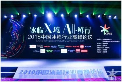 2018中国冰箱行业如何前行,三星能成引路人否?