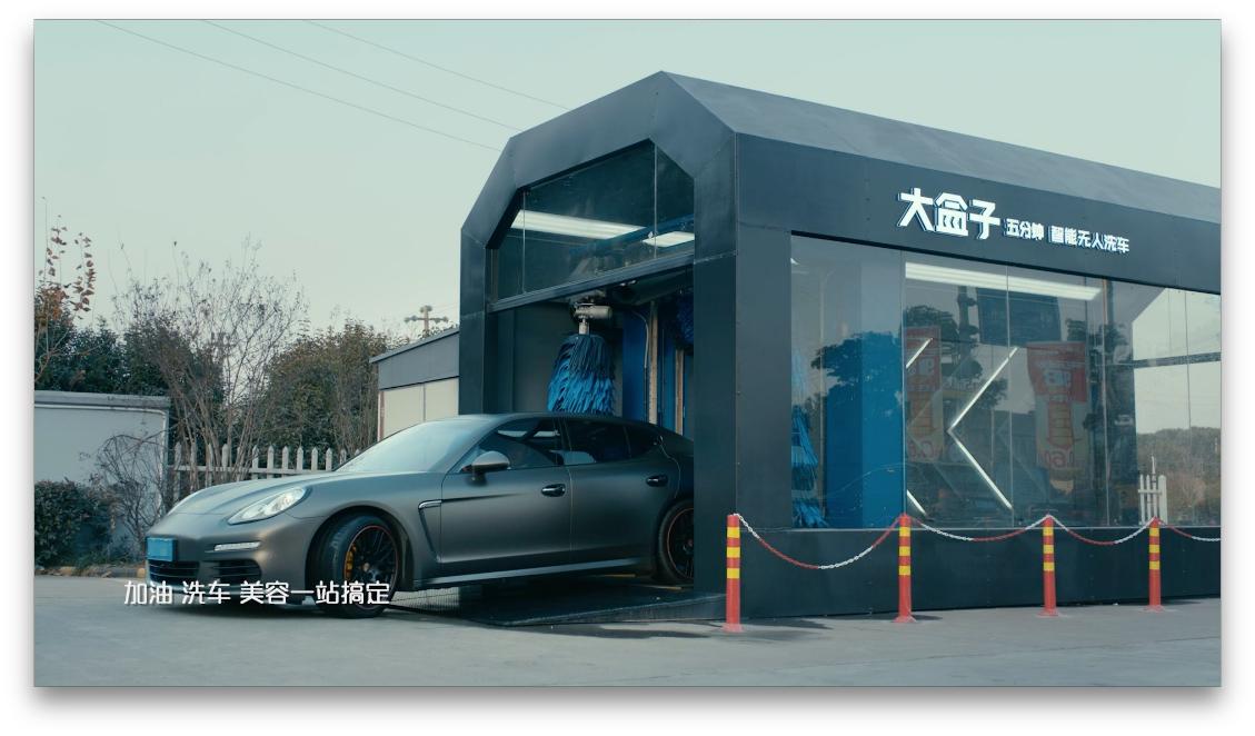 """""""大盒子""""稳占智能无人洗车行业第一"""