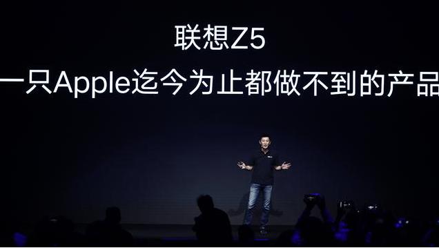 除了联想Z5是一款Apple做不到的产品,联想手机发布会还透露了这些