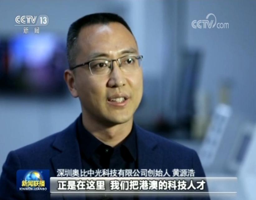 央视新闻联播点赞,奥比中光的3D感知技术成为中国科技新名片