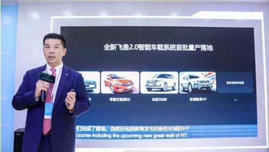 上海车展引人关注,科大讯飞举办发布会全力推动汽车智能化发展
