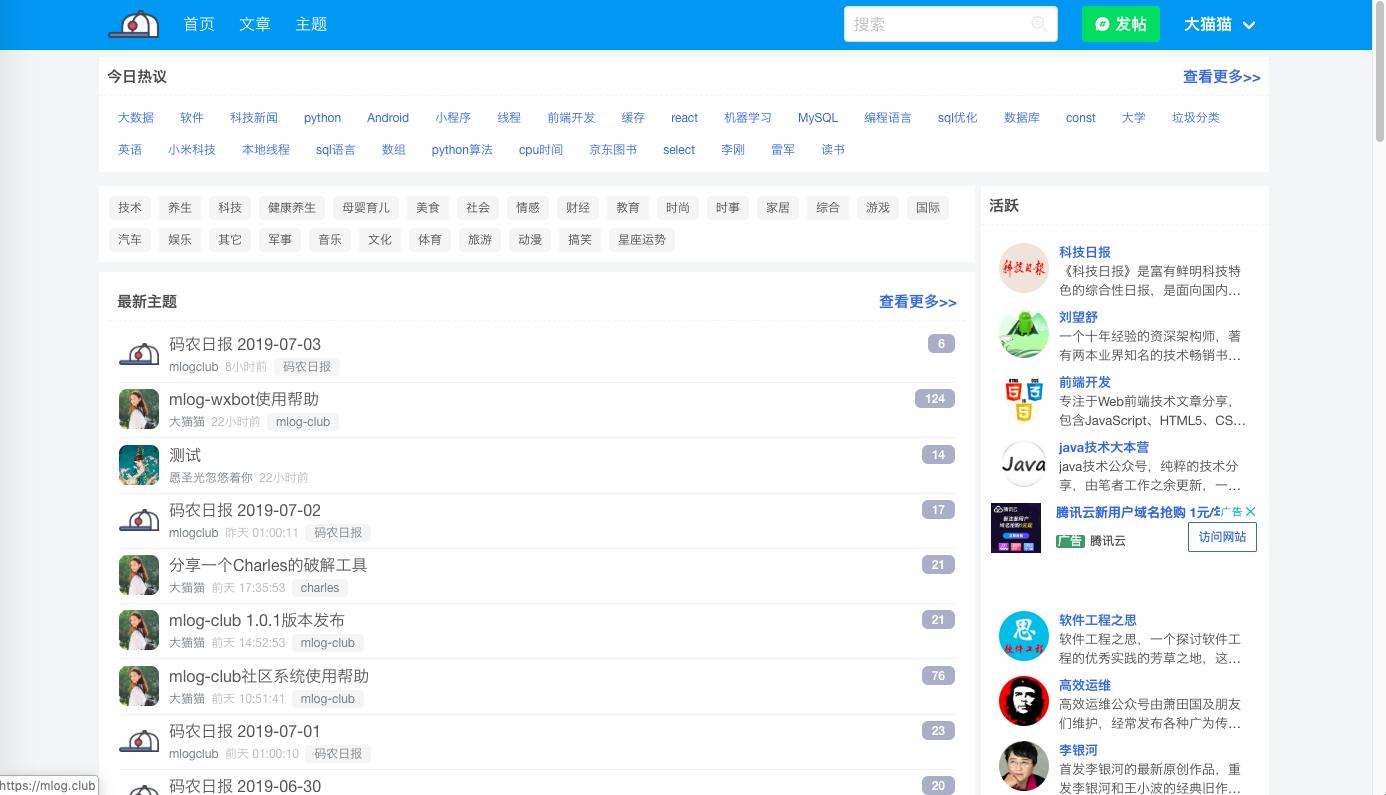 mlog-club 1.0.3 发布,基于Go语言的社区系统