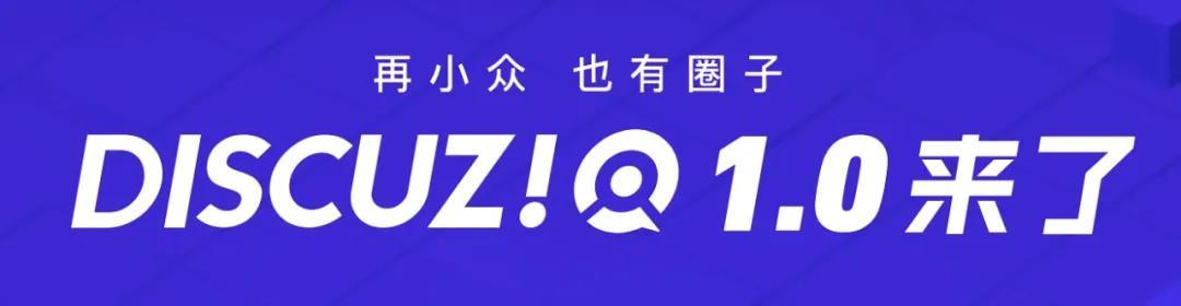再小众,也有圈子,DiscuzQ1.0正式发布