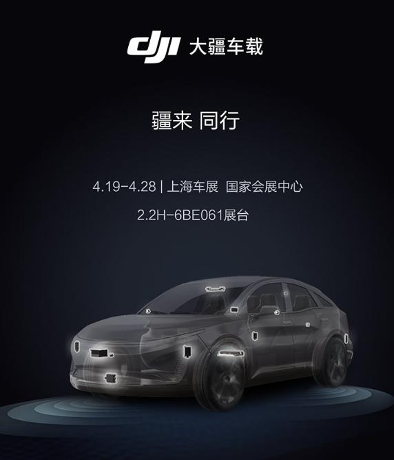大疆车载官网上线:三大智能驾驶系统曝光