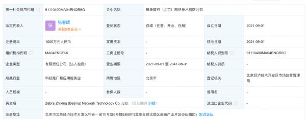 斑马智行落户北京亦庄 1000万注册新公司
